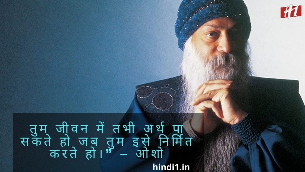 Osho Quotes In Hindi2