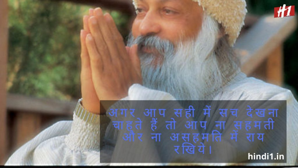Osho Quotes In Hindi3