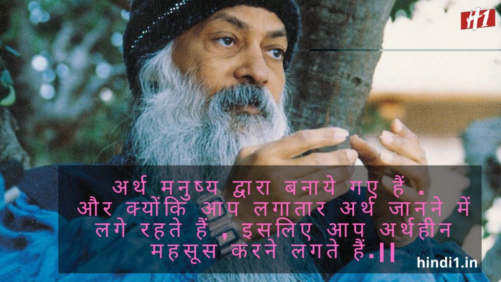Osho Quotes In Hindi4