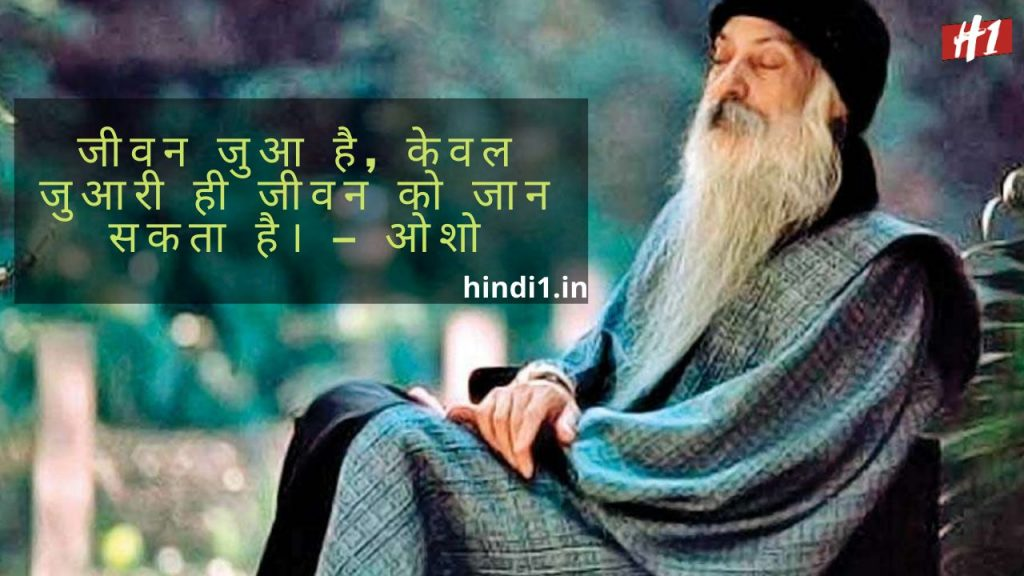 Osho Quotes In Hindi5