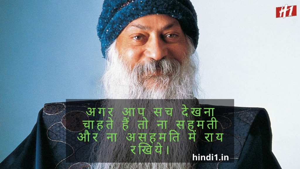 Osho Quotes In Hindi6