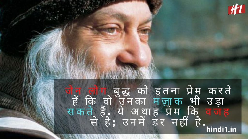 Osho Quotes In Hindi7