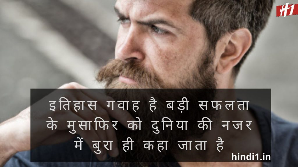 Personality Status In Hindi1