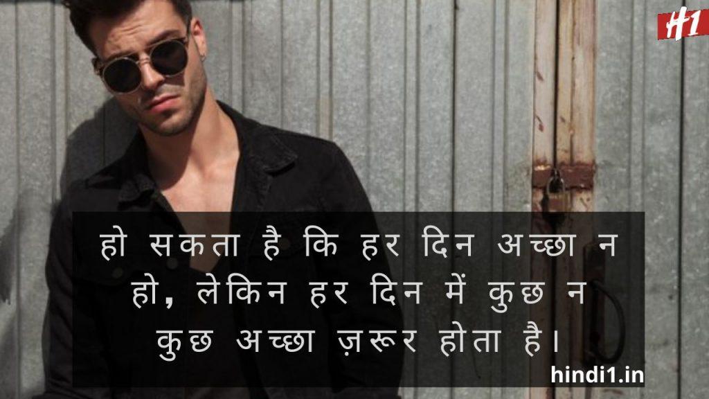 Personality Status In Hindi2