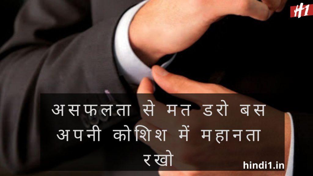 Personality Status In Hindi3