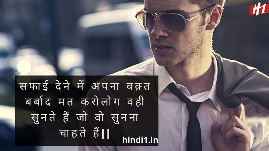Personality Quotes In Hindi1