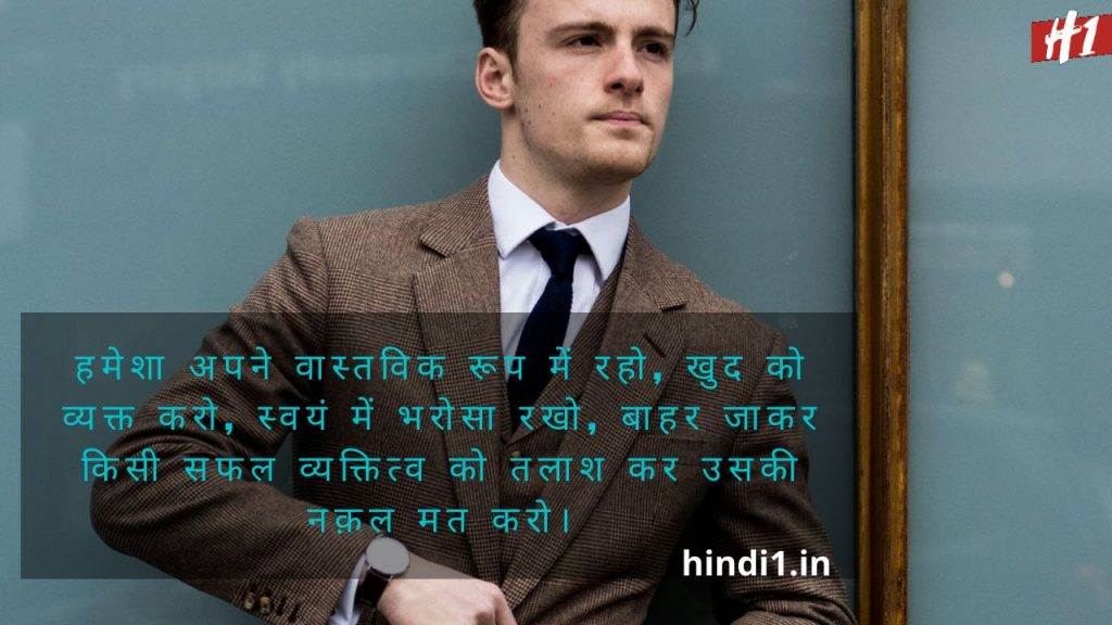 Personality Quotes In Hindi3