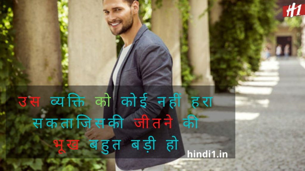 Personality Quotes In Hindi4
