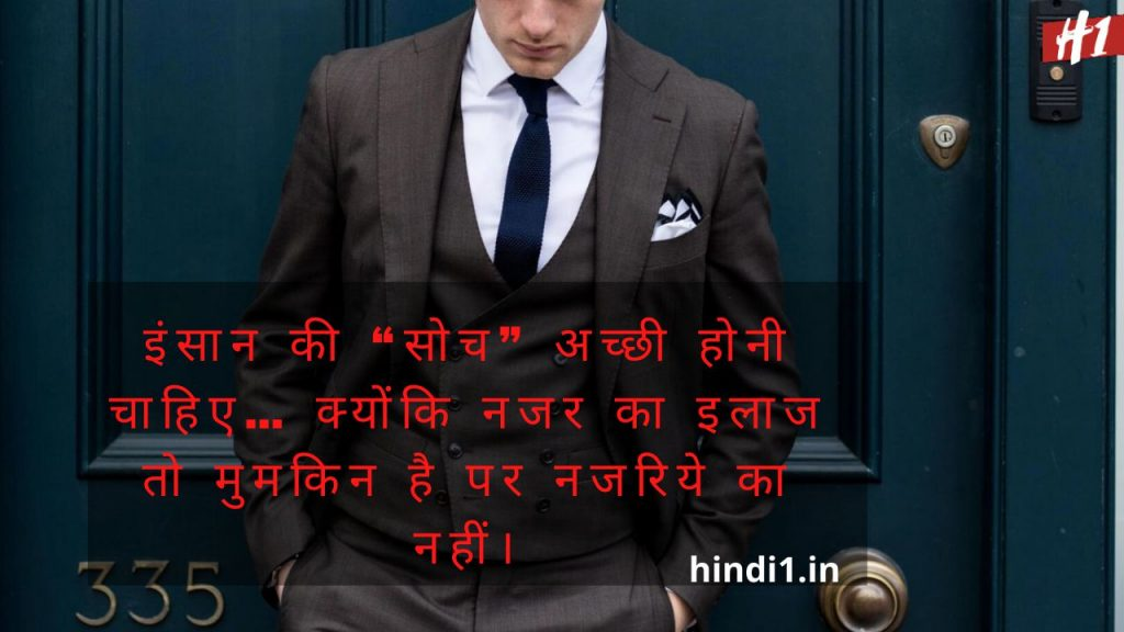 Personality Quotes In Hindi5