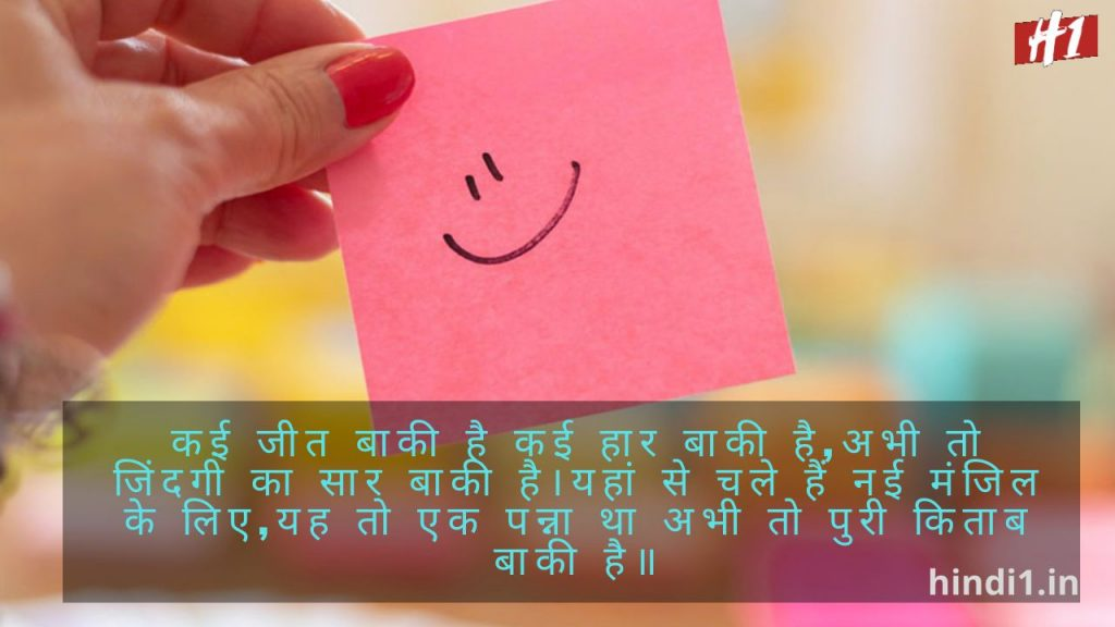 Positive Quotes In Hindi1