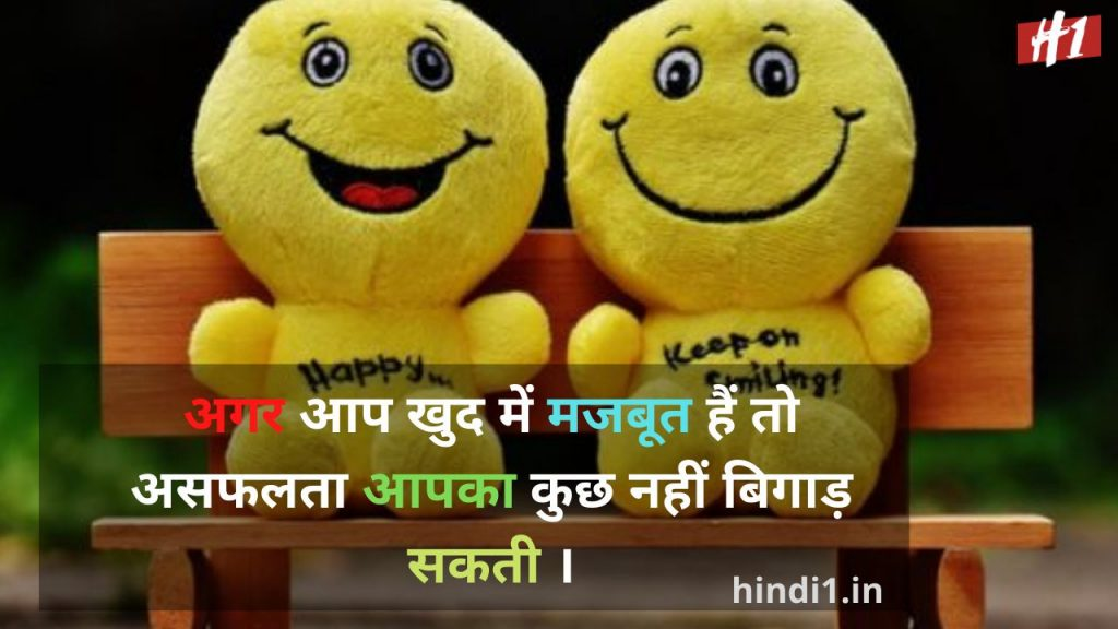 Positive Thoughts In Hindi1
