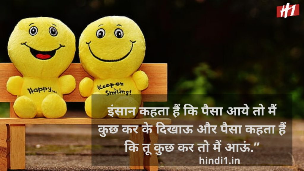 Positive Thoughts In Hindi3