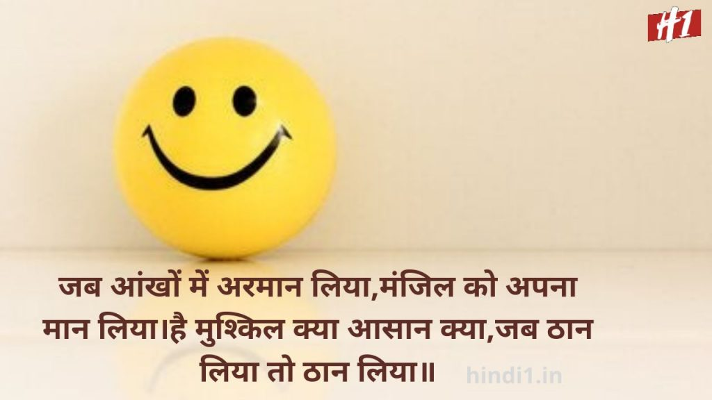 Positive Thoughts In Hindi4