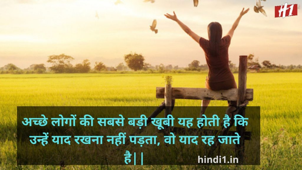 Positive Thoughts In Hindi5