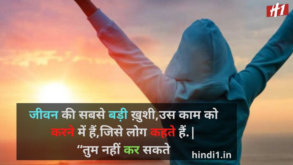 Positive Thoughts In Hindi6