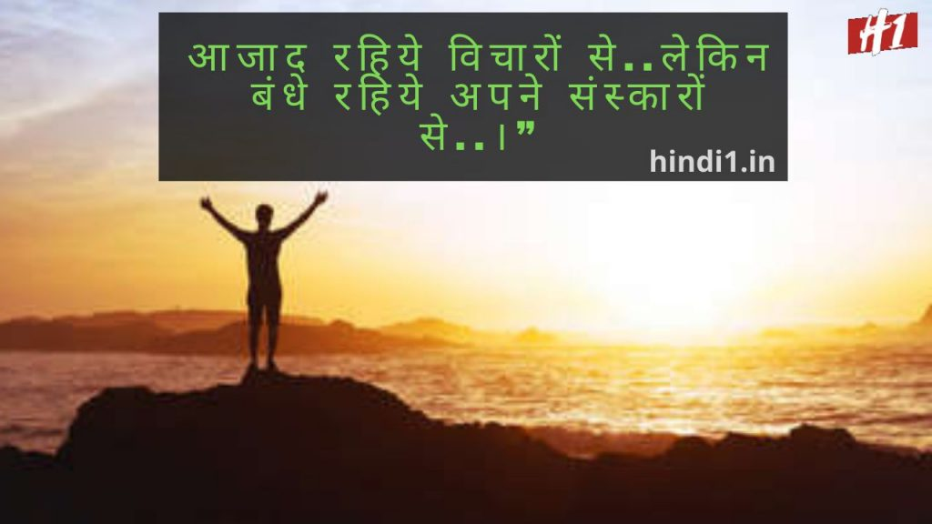 Positive Quotes In Hindi2