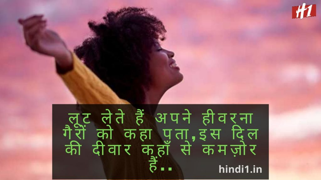 Positive Quotes In Hindi3