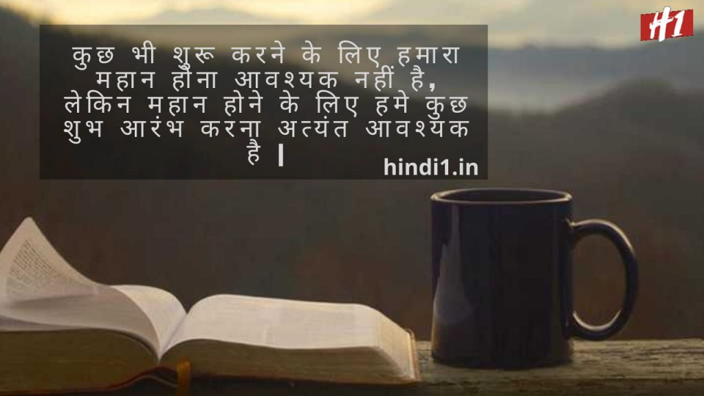 Positive Quotes In Hindi4