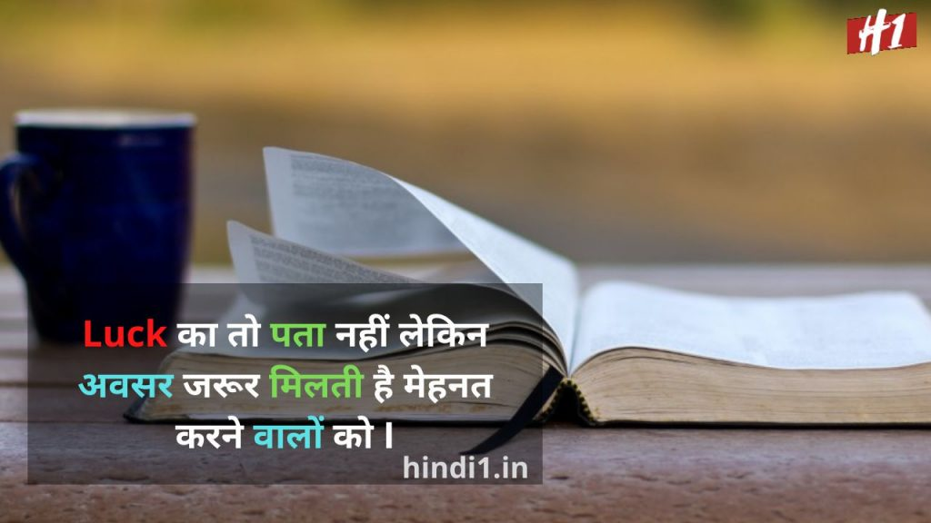 Positive Quotes In Hindi5