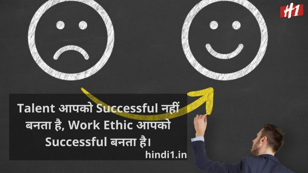 Positive Quotes In Hindi6