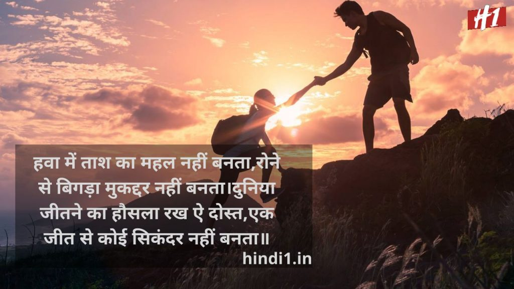 Positive Quotes In Hindi7