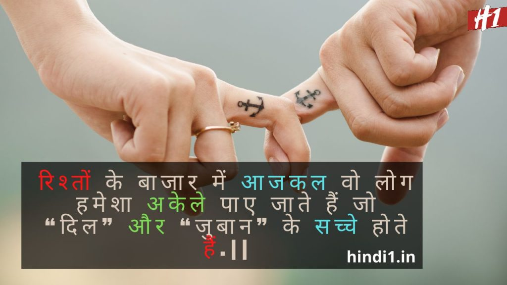Relationship Quotes In Hindi1