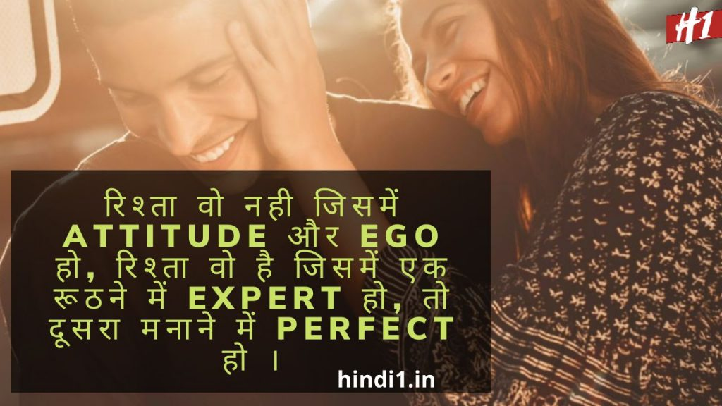 Relationship Quotes In Hindi With Images2