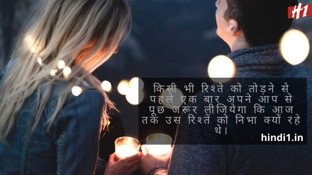Relationship Quotes In Hindi2