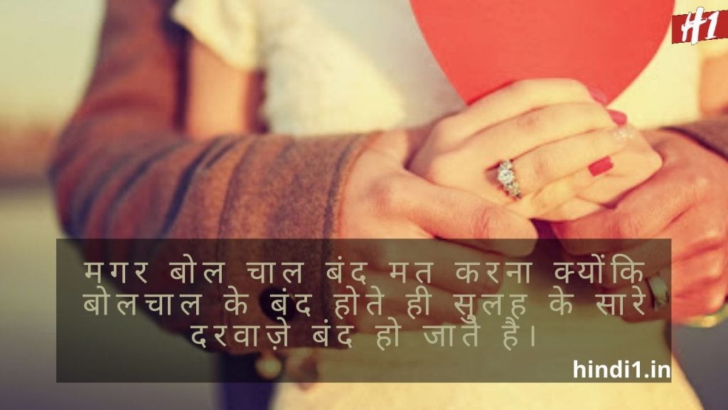Family Relationship Quotes In Hindi2