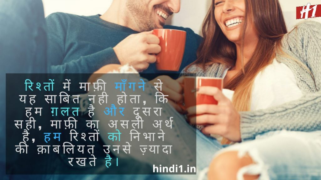 Relationship Quotes In Hindi5