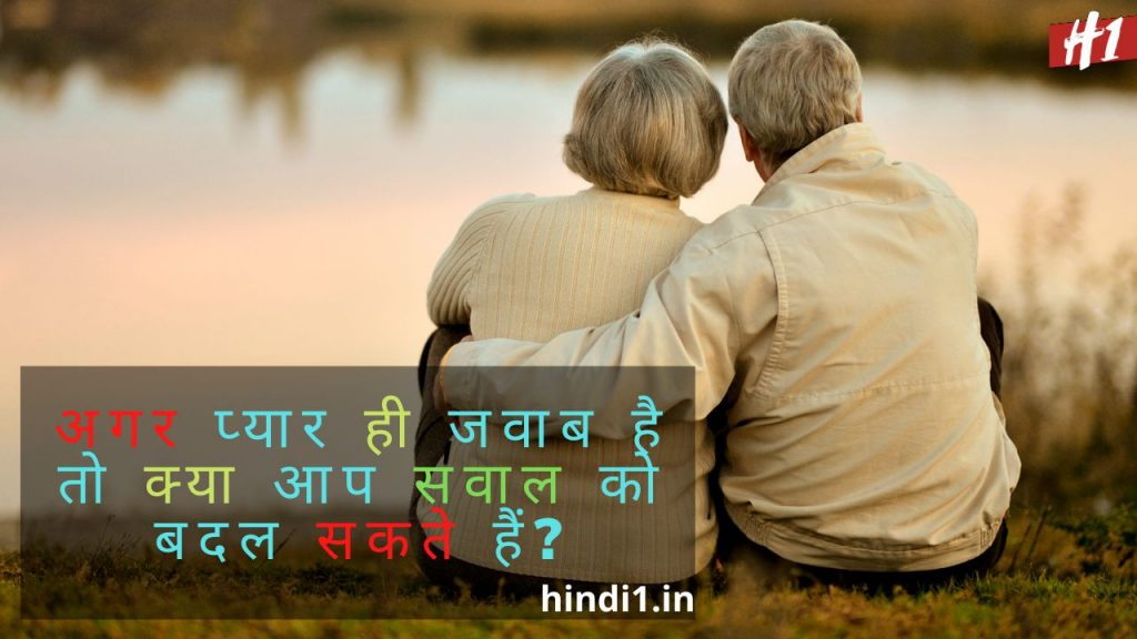 Relationship Quotes In Hindi6