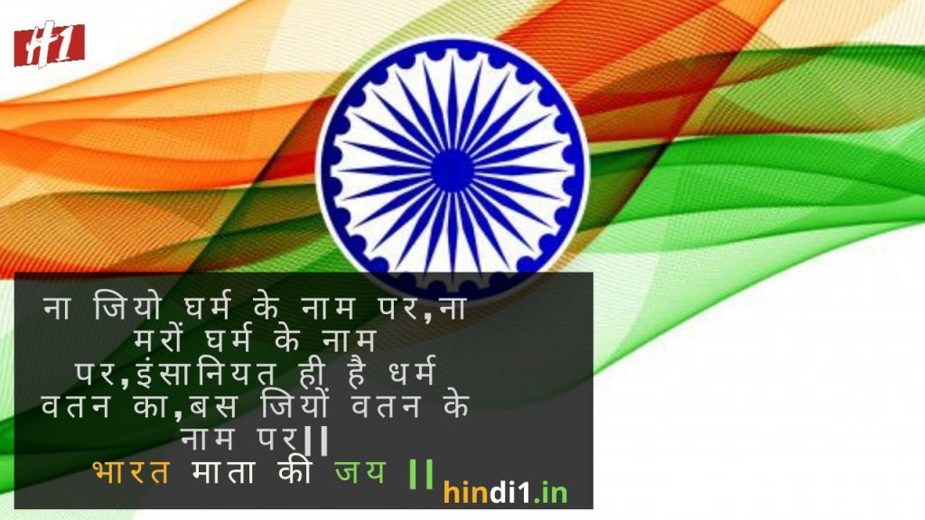 Republic Day Quotes In Hindi9