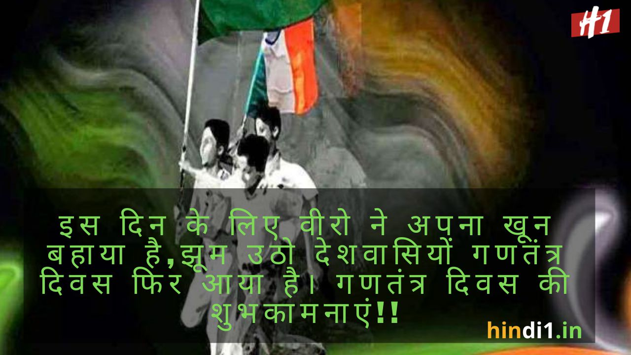 Republic Day Thought In Hindi1