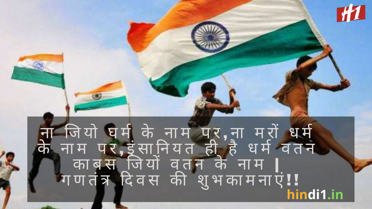 Republic Day Thought In Hindi2