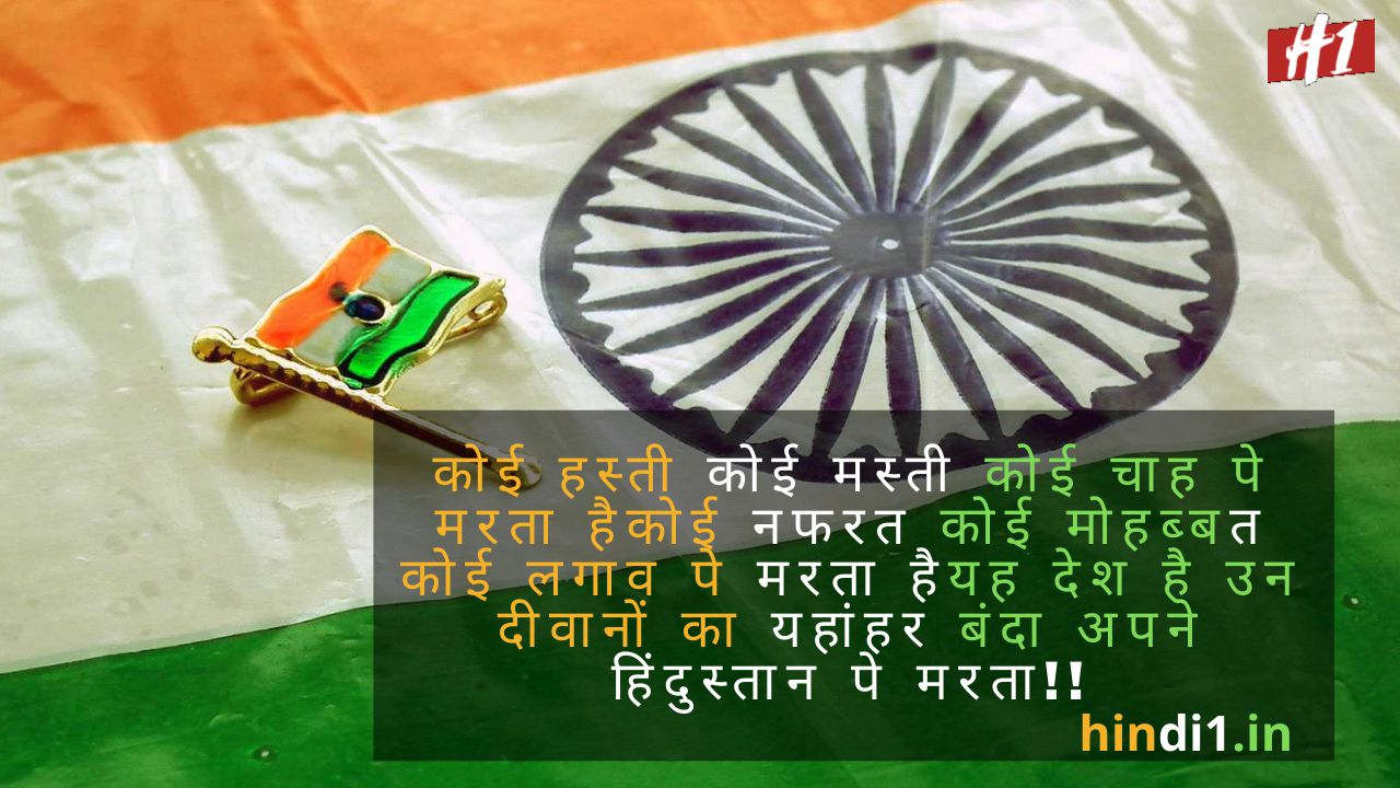 Republic Day Thought In Hindi3