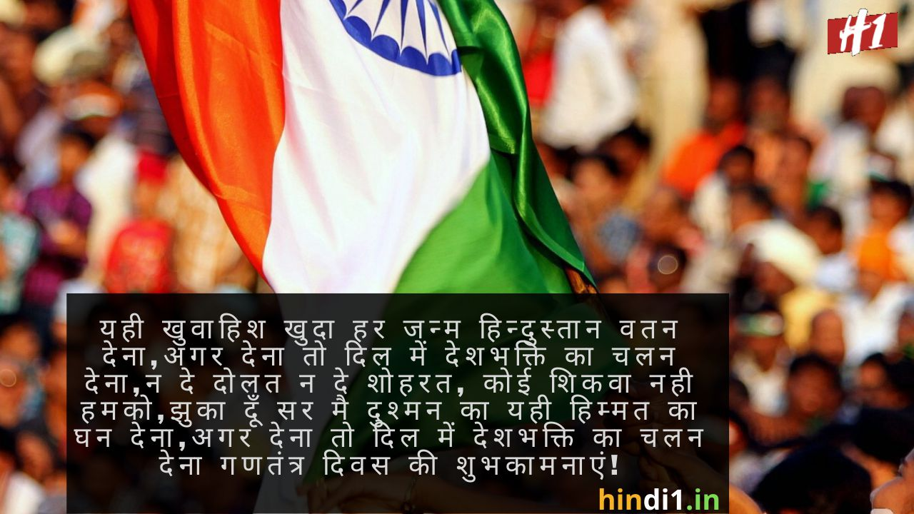 Republic Day Thought In Hindi4
