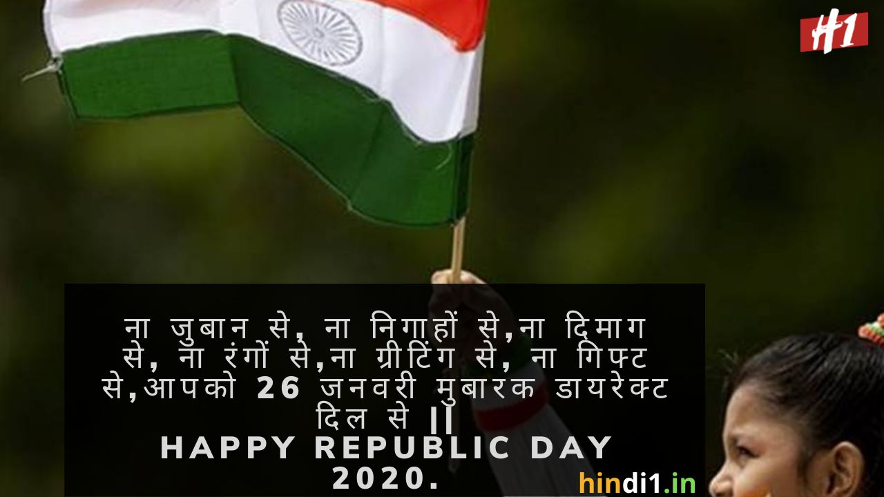 Republic Day Thought In Hindi5