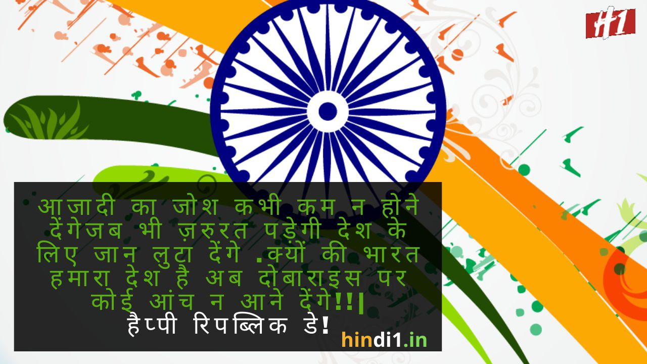 26 January Quotes In Hindi1