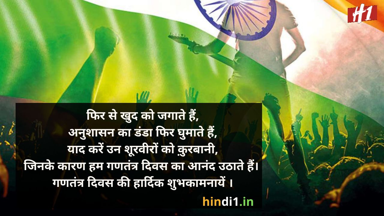 26 January Quotes In Hindi2
