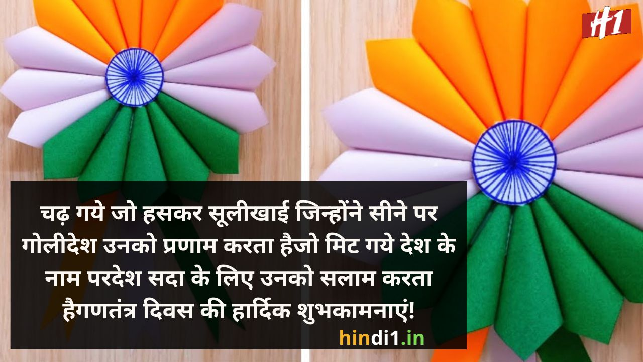 26 January Quotes In Hindi3