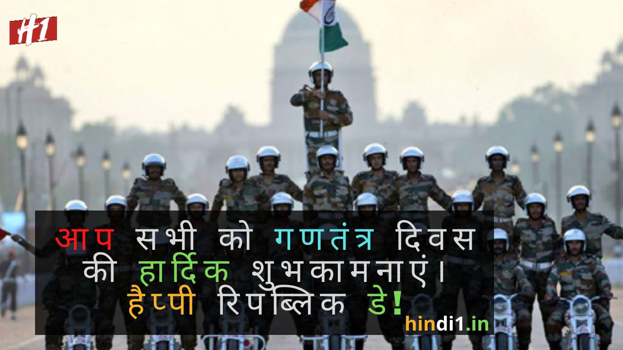 Republic Day Quotes In Hindi2