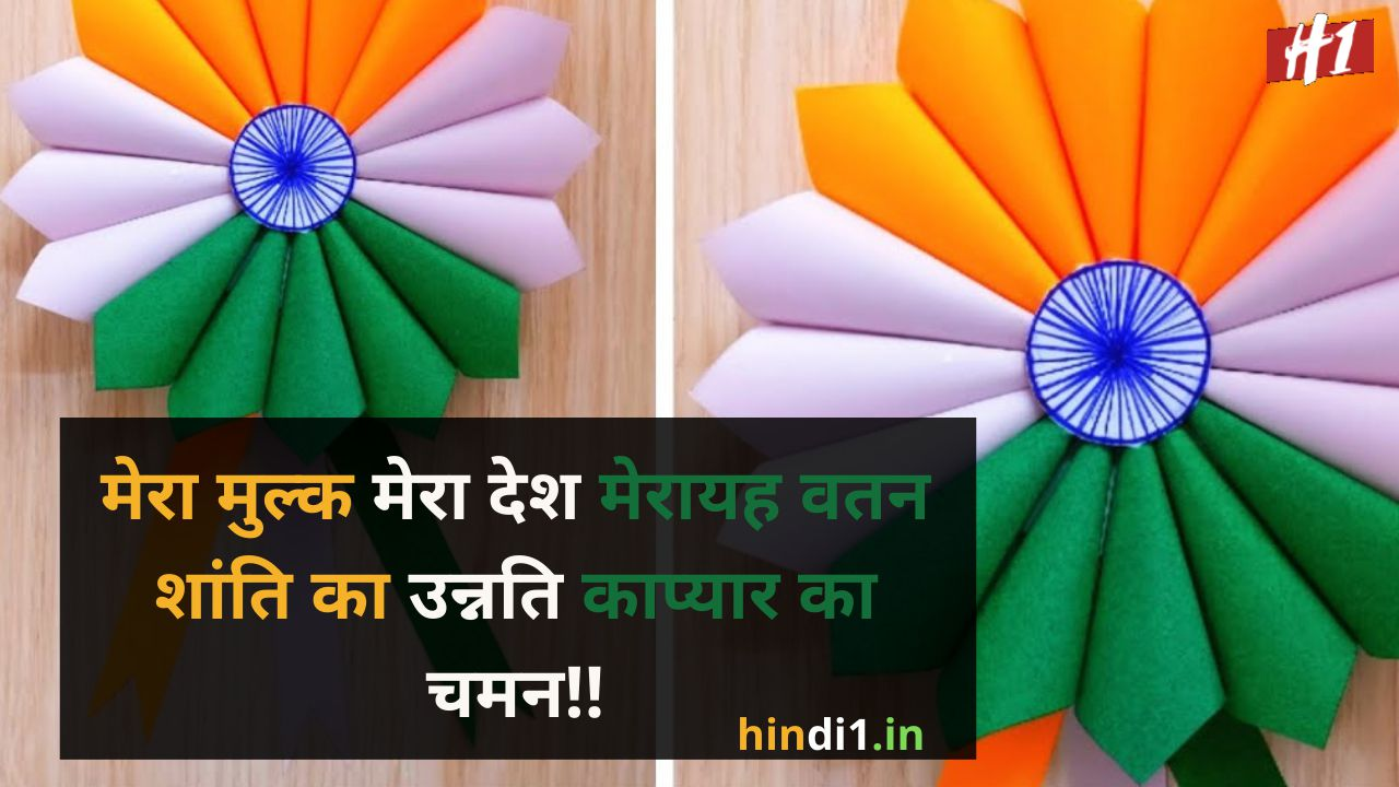 26 January Quotes In Hindi4