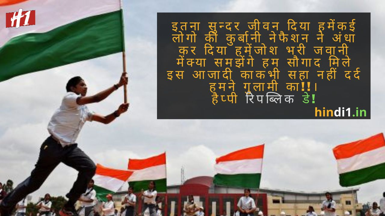 Republic Day Quotes In Hindi3