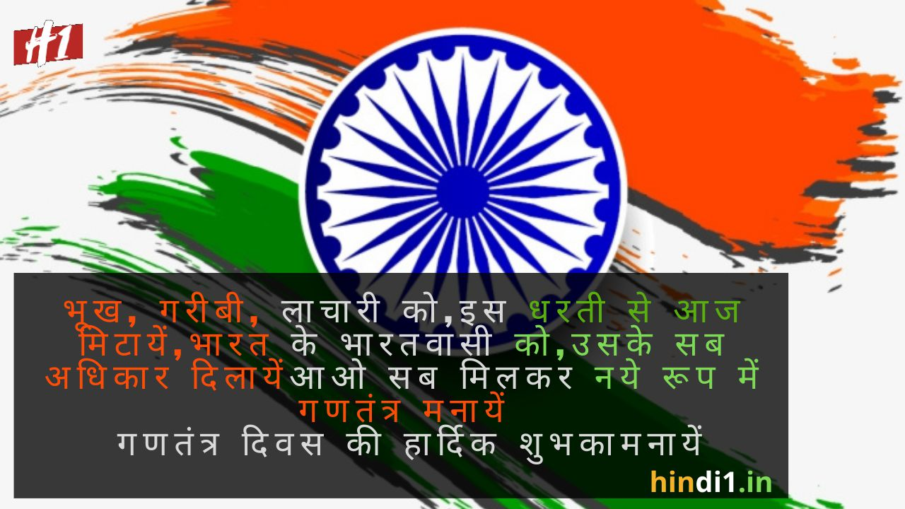 Republic Day Quotes In Hindi4