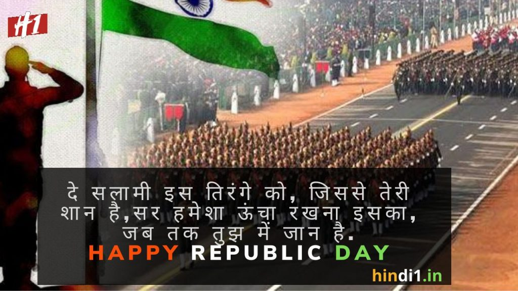 Republic Day Quotes In Hindi5