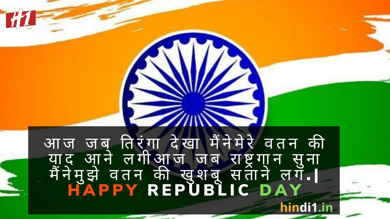 Republic Day Quotes In Hindi6