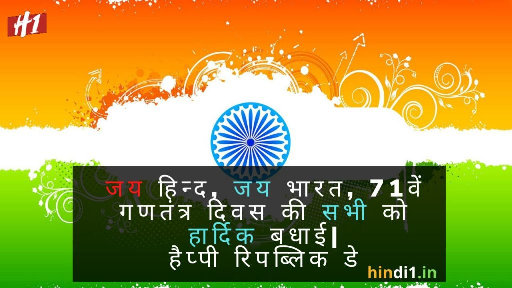 Republic Day Quotes In Hindi7