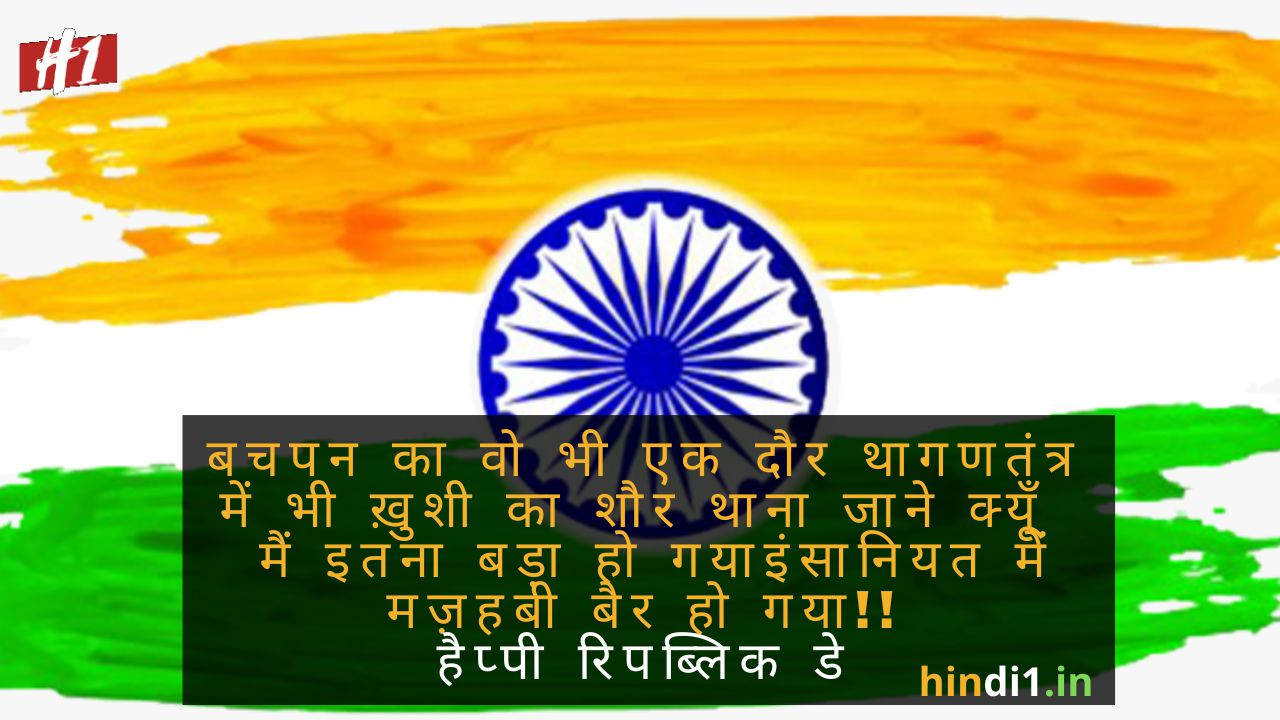 Republic Day Quotes In Hindi8