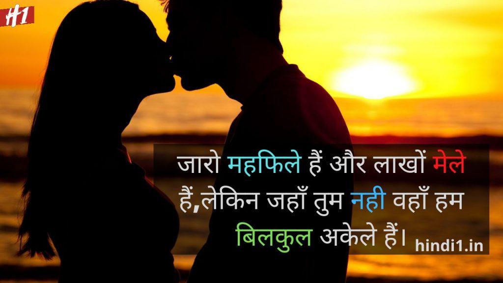 Romantic Love Quotes In Hindi1
