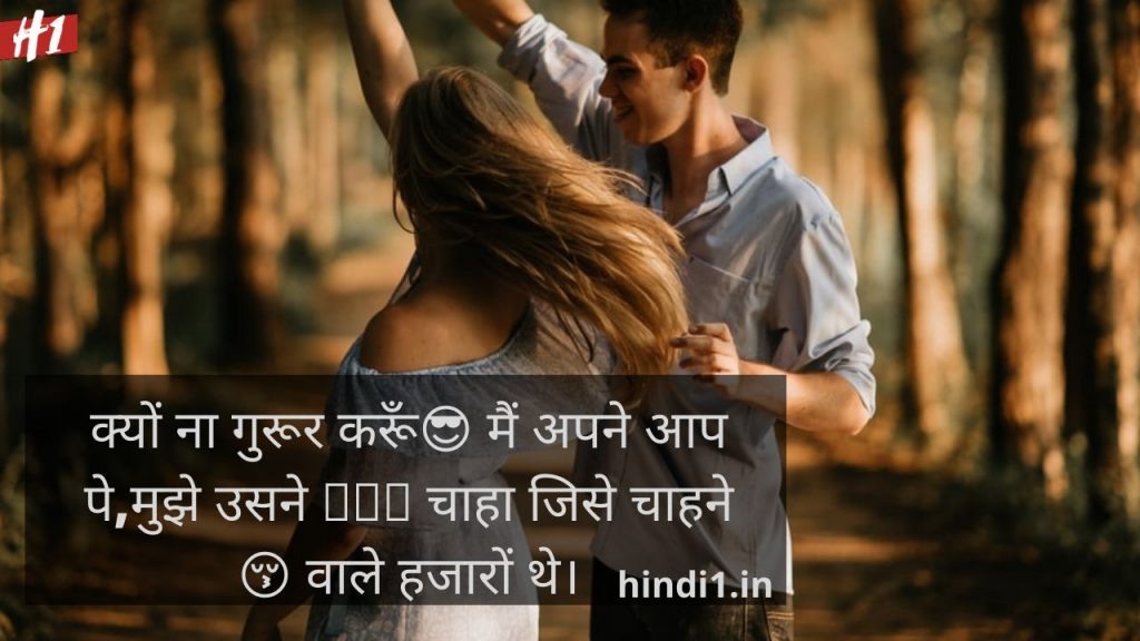 Romantic Love Quotes In Hindi5